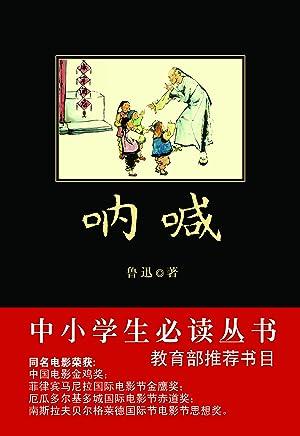 中小学生必读丛书:呐喊 (中小学生新课标必读丛书)