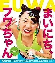 表紙: 【日めくり】まいにち、フワちゃん【電子特典付】   フワちゃん