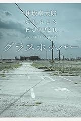 グラスホッパー (角川文庫) Kindle版