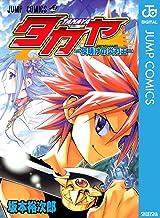 表紙: タカヤ―夜明けの炎刃王― (ジャンプコミックスDIGITAL) | 坂本裕次郎