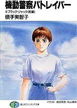 表紙: 機動警察パトレイバー4 ブラック・ジャック(前編) (富士見ファンタジア文庫) | 横手 美智子