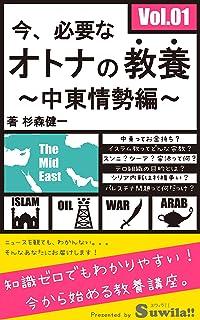 今、必要なオトナの教養 Vol.01 中東情勢編 杉森健一の大人の教養シリーズ (Suwila!!出版)