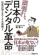 表紙: 頑張れ、日本のデジタル革命 | 楠 真