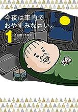 表紙: 今夜は車内でおやすみなさい。(1) | 小田原ドラゴン