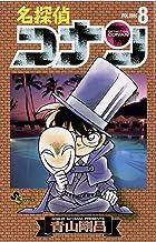表紙: 名探偵コナン(8) (少年サンデーコミックス) | 青山剛昌