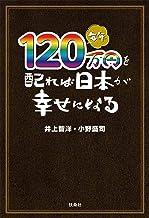 表紙: 毎年120万円を配れば日本が幸せになる   井上 智洋