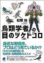 表紙: 鳥類学者の目のツケドコロ | 松原始
