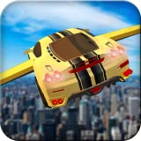 エクストリーム未来的飛行機フライトシミュレータ3D:キッズ2018のための激しい自動車運転レーシング&クラシックパイロットフライアドベンチャー無料ゲーム