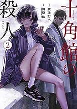 表紙: 十角館の殺人(2) (アフタヌーンコミックス) | 清原紘