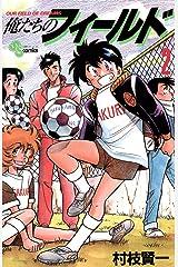 俺たちのフィールド(2) (少年サンデーコミックス) Kindle版