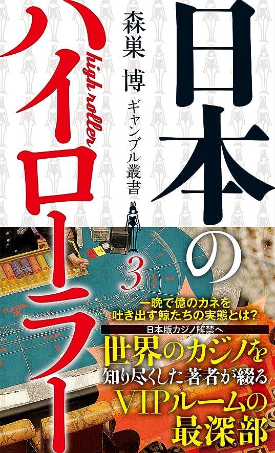 スポンサーなのでにぎやか日本のハイローラー(森巣博ギャンブル叢書3) 森巣博 ギャンブル叢書 (SPA!BOOKS)