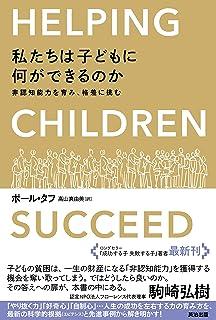 私たちは子どもに何ができるのか——非認知能力を育み、格差に挑む...