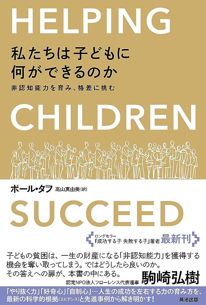 メジャー帰するマトリックス私たちは子どもに何ができるのか ― 非認知能力を育み、格差に挑む