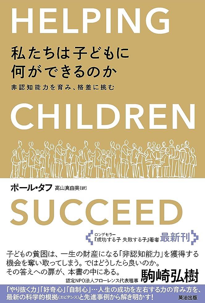 なす不屈承認私たちは子どもに何ができるのか ― 非認知能力を育み、格差に挑む