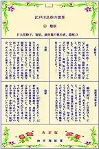 The world of Ranpo Edogawa Inju (Japanese Edition)