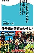 表紙: 世田谷代官が見た幕末の江戸 日記が語るもう一つの維新 (角川SSC新書) | 安藤 優一郎