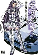 表紙: 彼女のカレラRS (2) (バーズコミックス) | 麻宮騎亜