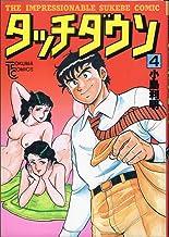 タッチダウン 4 (トクマコミックス)
