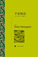 平家物语【日本版《三国演义》,与《源氏物语》并称日本古典文学两大巅峰巨著,完整未删减译本】 (译文名著精选)