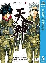 表紙: 天神―TENJIN― 5 (ジャンプコミックスDIGITAL) | 田岡宗晃