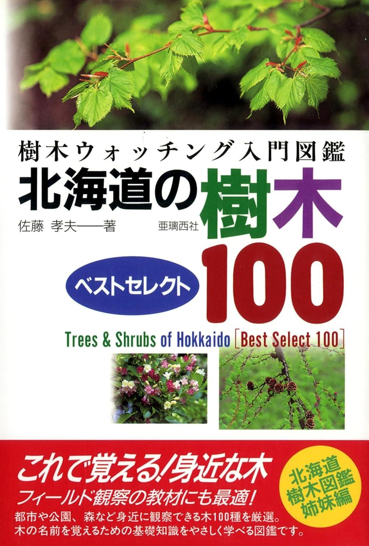 前投薬暗殺露出度の高い北海道の樹木ベストセレクト100 樹木ウォッチング入門図鑑【HOPPAライブラリー】