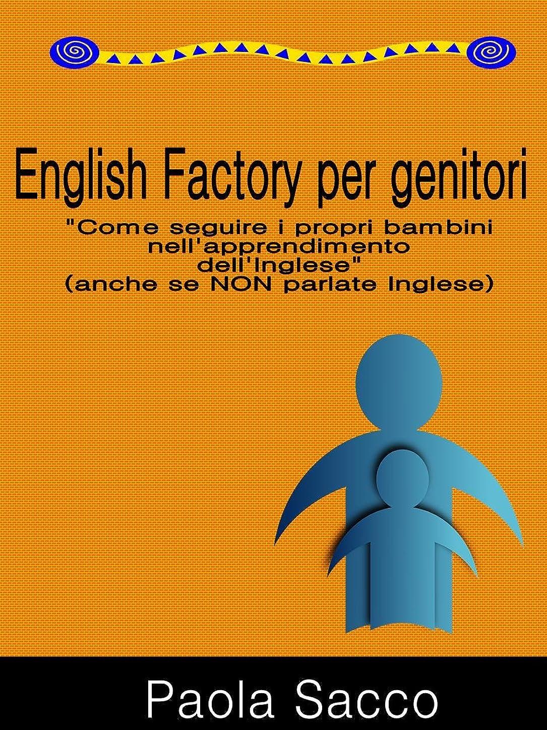 イノセンス獣効果的English Factory per Genitori (Italian Edition)