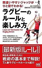 表紙: 間違いやすいジャッジがひと目でわかる! ラグビーのルールと楽しみ方 | 公益財団法人 日本ラグビーフットボール協会