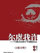 尔虞我诈:中国古代四千年谍海风云(全2册)(研究中国古代谋略的百科全书)