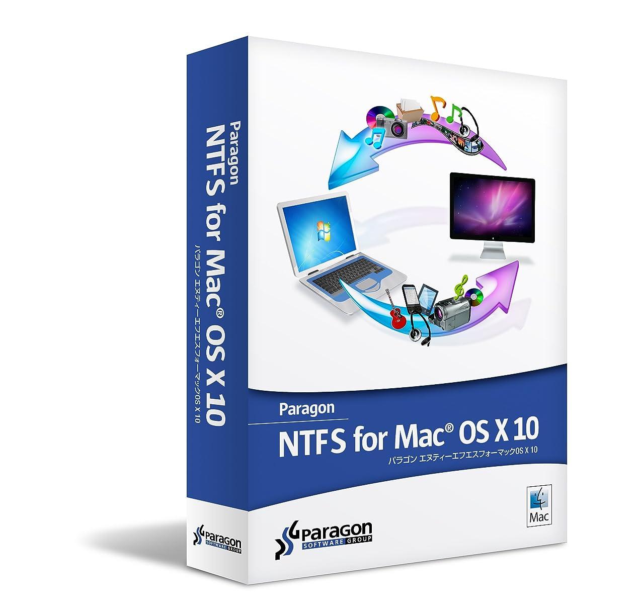 絶望的な正統派玉Paragon NTFS for Mac OSX 10+HFS+ for Windows 10 シングルライセンス(メディアキット込)