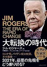 表紙: 大転換の時代――世界的投資家が予言   ジム・ロジャーズ