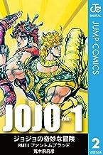 表紙: ジョジョの奇妙な冒険 第1部 モノクロ版 2 (ジャンプコミックスDIGITAL) | 荒木飛呂彦