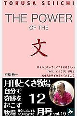 月刊とくさ牧場12月号: 日本の文化って、とても素晴らしい、美意識を研ぎ澄ませて生きよう Kindle版
