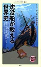 表紙: 沈没船が教える世界史 (メディアファクトリー新書) | ランドール・ササキ(水中考古学者)