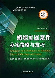 婚姻家庭案件办案策略与技巧