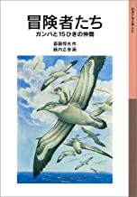 表紙: 冒険者たち-ガンバと15ひきの仲間 (岩波少年文庫) | 薮内 正幸