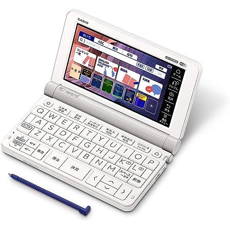 カシオ 電子辞書 英語コンテンツ充実エクスワード XD-SX9800WE 200コンテンツ ホワイト XD-SXN98WE アマゾンオリジナルセット