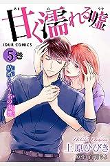 甘く濡れる嘘~結婚という名の復讐~ : 5 (ジュールコミックス) Kindle版