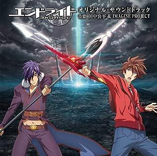 アニメ「エンドライド」オリジナル・サウンドトラック