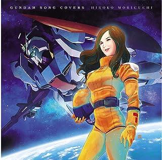 GUNDAM SONG COVERS<初回限定スリーブケース仕様> CD