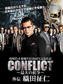 CONFLICT 〜最大の抗争〜外伝 織田征仁