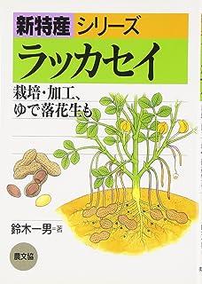 ラッカセイ―栽培・加工、ゆで落花生も (新特産シリーズ)