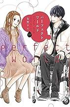 表紙: パーフェクトワールド(10) (Kissコミックス) | 有賀リエ