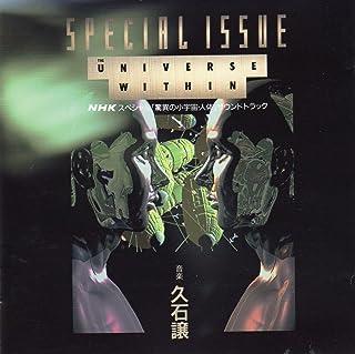 NHKスペシャル「驚異の小宇宙・人体」サウンドトラック SPECIAL ISSUE THE UNIVERSE WITHIN
