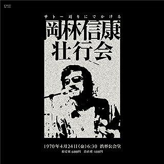 岡林信康壮行会(通常プラケース仕様)
