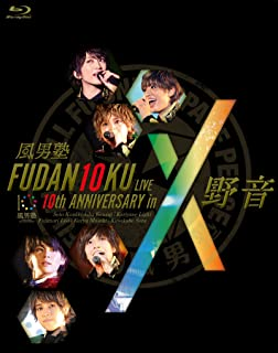 FUDAN10KU LIVE 10th ANNIVERSARY in 野音 [Blu-ray]