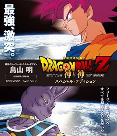 Toriyama Akira - Dragon Ball Z Battle Of God [Edizione: Giappone]