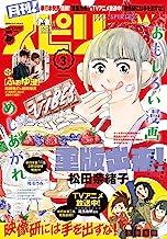 月刊!スピリッツ 2020年3月号(2020年1月27日発売号) [雑誌]