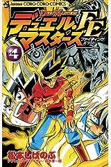 デュエル・マスターズ FE(ファイティングエッジ)(4) (てんとう虫コミックス) Kindle版