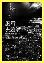 風雪夾邊溝 (Traditional Chinese Edition)
