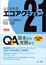 表紙: 改訂版 よくわかるエコアクション21 Q&A-基本から実務まで- | エコアクション21研究会